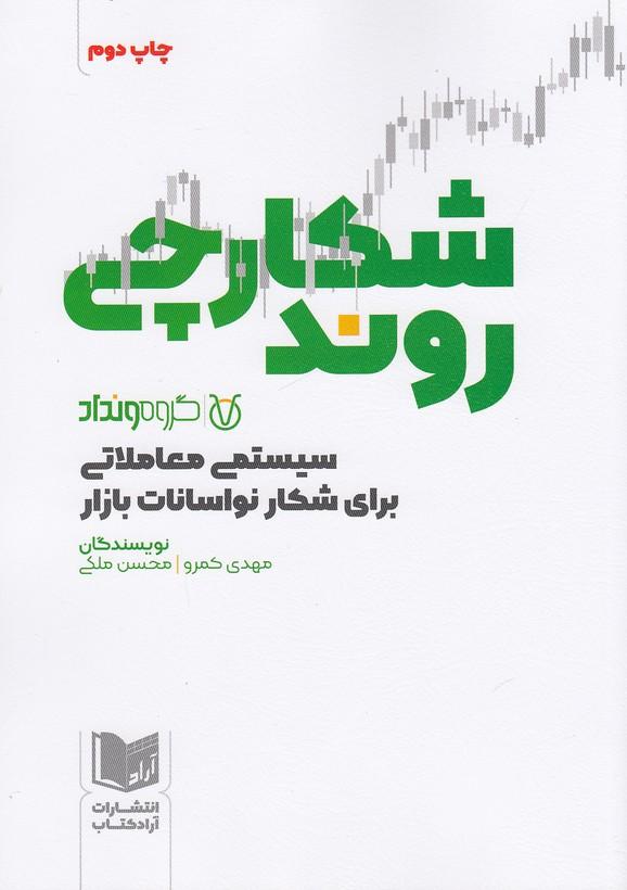 شكارچي-روند-سيستمي-معاملاتي-براي-شكارنوسانات-بازار(آرادكتاب)وزيري-شوميز
