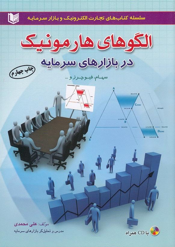 الگوهاي-هارمونيك-دربازارهاي-سرمايه(آرادكتاب)وزيري-شوميز