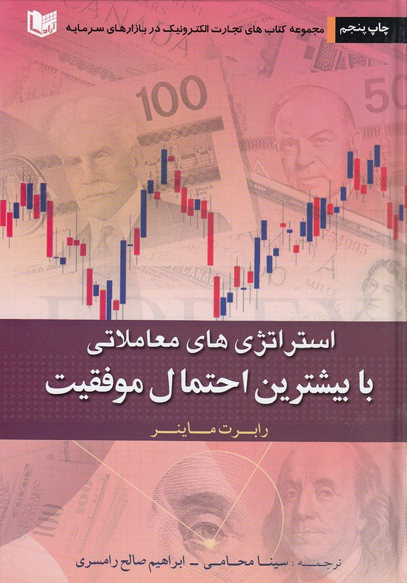 استراتژي-هاي-معاملاتي-با-بيشترين-احتمال-موفقيت-(آرادكتاب)-وزيري-سلفون