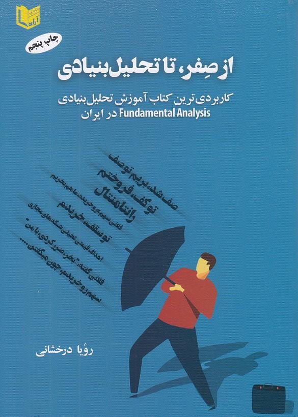 ازصفر،تاتحليل-بنيادي(آرادكتاب)وزيري-شوميز