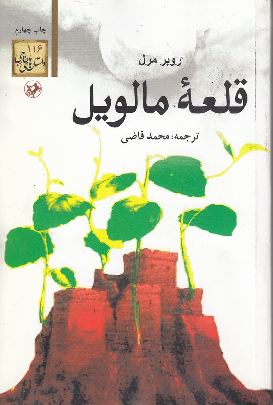 قلعه-مالويل(اميركبير)رقعي-شوميز