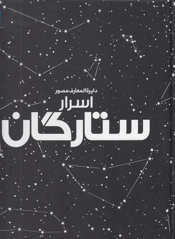 دايره-المعارف-مصور-اسرار-ستارگان-(سايان)-رحلي-سلفون