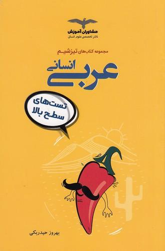 مشاوران-(تيزشيم)---عربي-انساني-
