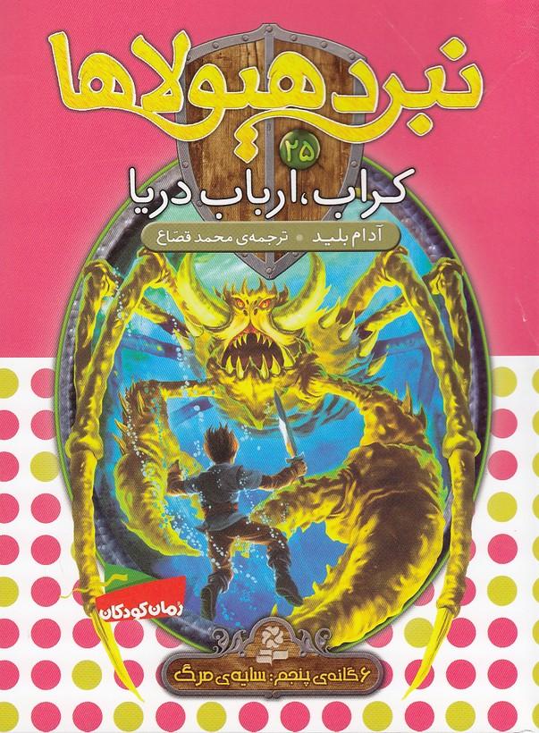 مجموعه-نبرد-هيولاها-05--سايه-ي-مرگ-6-جلدي-(قدياني)-رقعي-قابدار