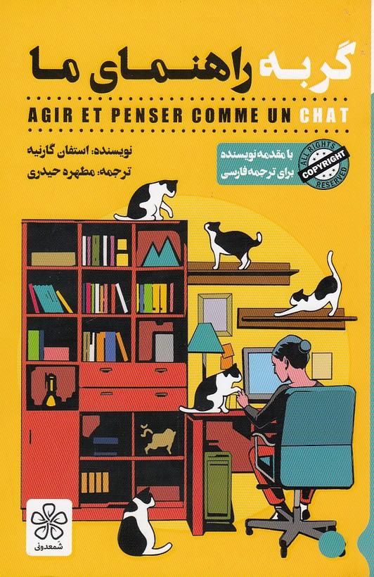 گربه-راهنماي-ما(شمعدوني)پالتويي-شوميز