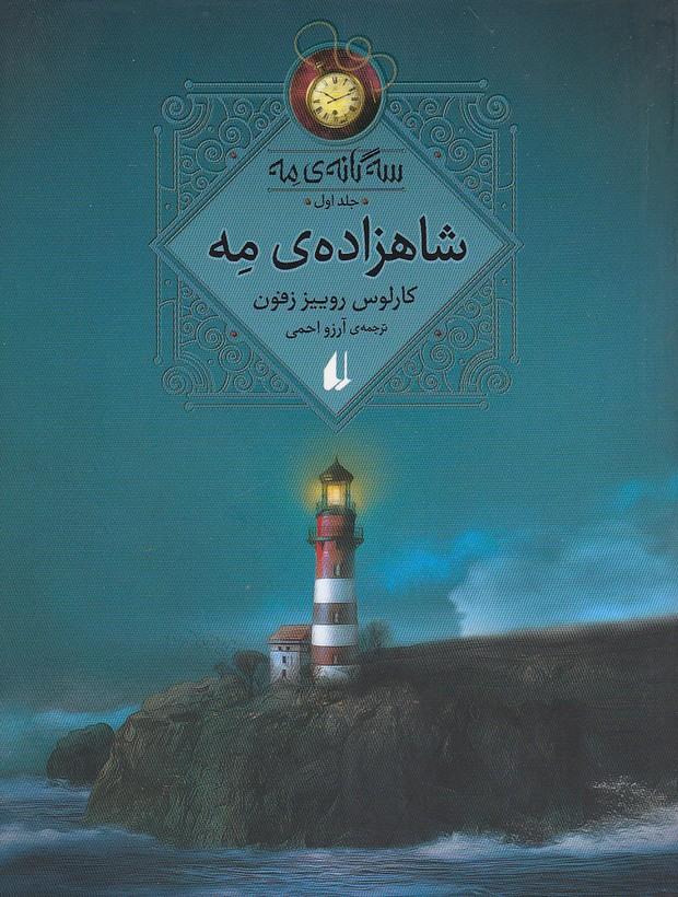 سه-گانه-ي-مه01-شاهزاده-ي-مه(افق)رقعي-شوميز