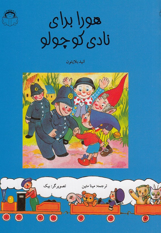 هورا-براي-نادي-كوچولو-(نوشته)-رقعي-شوميز