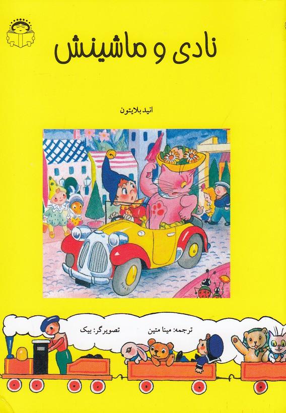 نادي-و-ماشينش-(نوشته)-رقعي-شوميز