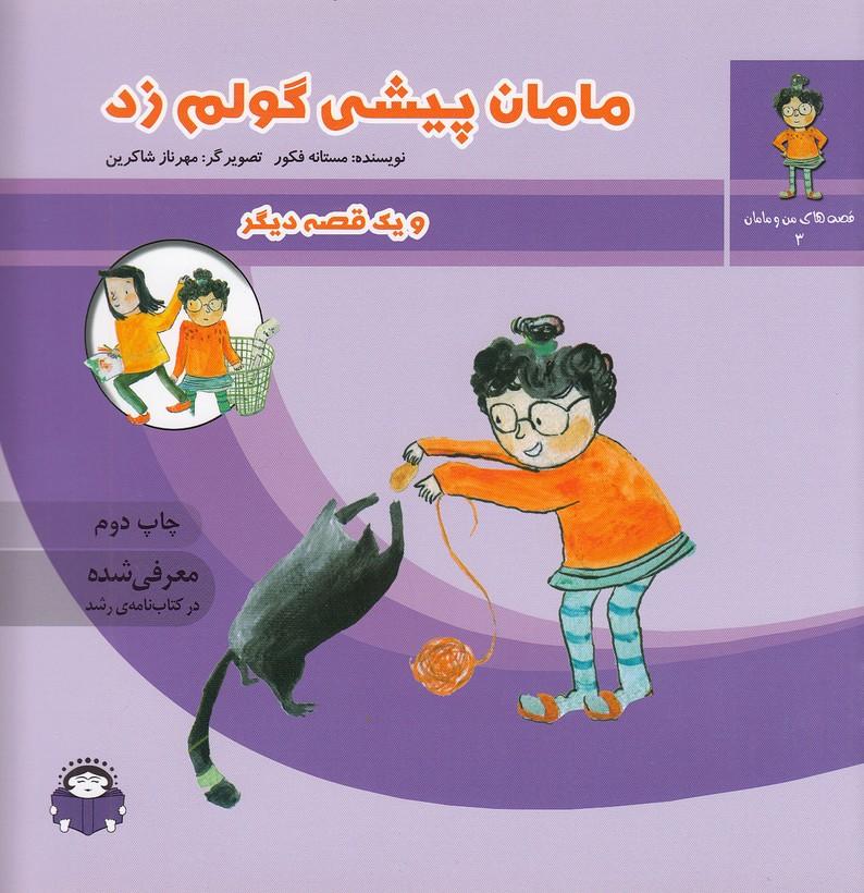 قصه-هاي-من-ومامان3-مامان-پيشي-گولم-زد(نوشته)خشتي-شوميز