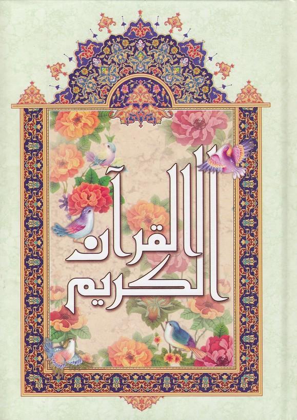=قرآن-(آيين-دانش)-نيريزي-وزيري-ساده-انصاريان