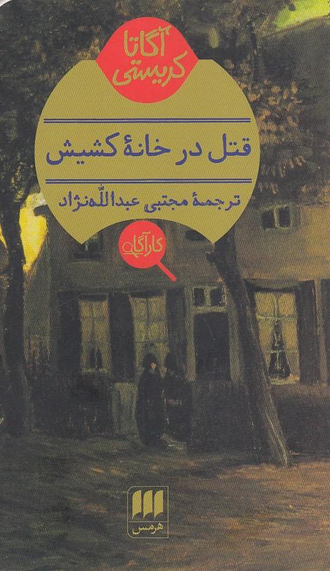 قتل-درخانه-كشيش(هرمس)پالتويي-شوميز