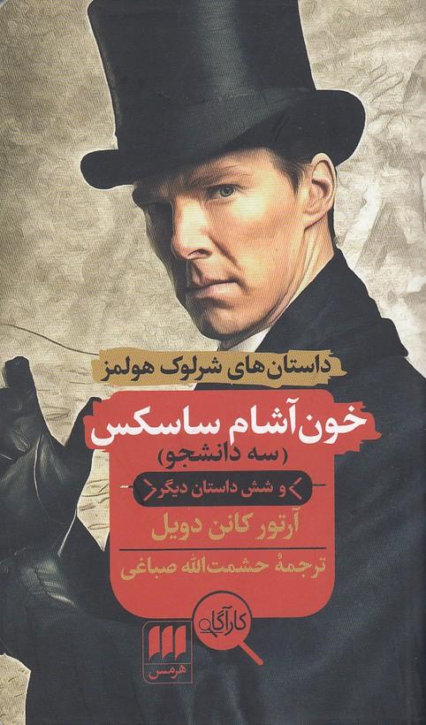 داستان-هاي-شرلوك-هولمز-خون-آشام-ساسكس(هرمس)پالتويي-شوميز