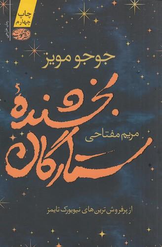 بخشنده-ستارگان(آموت)رقعي-شوميز