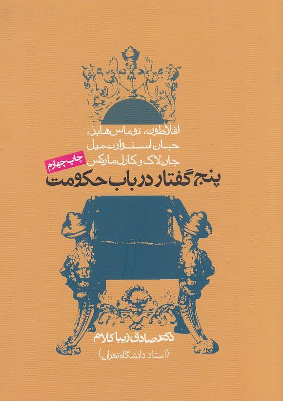 پنج-گفتار-در-باب-حكومت-(روزنه)-وزيري-شوميز