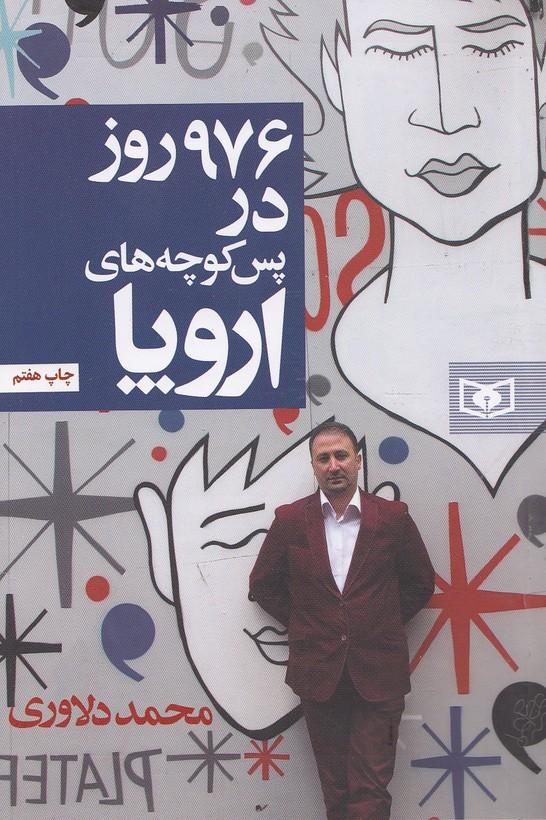 976-روز-در-پس-كوچه-هاي-اروپا-(قدياني)-رقعي-شوميز