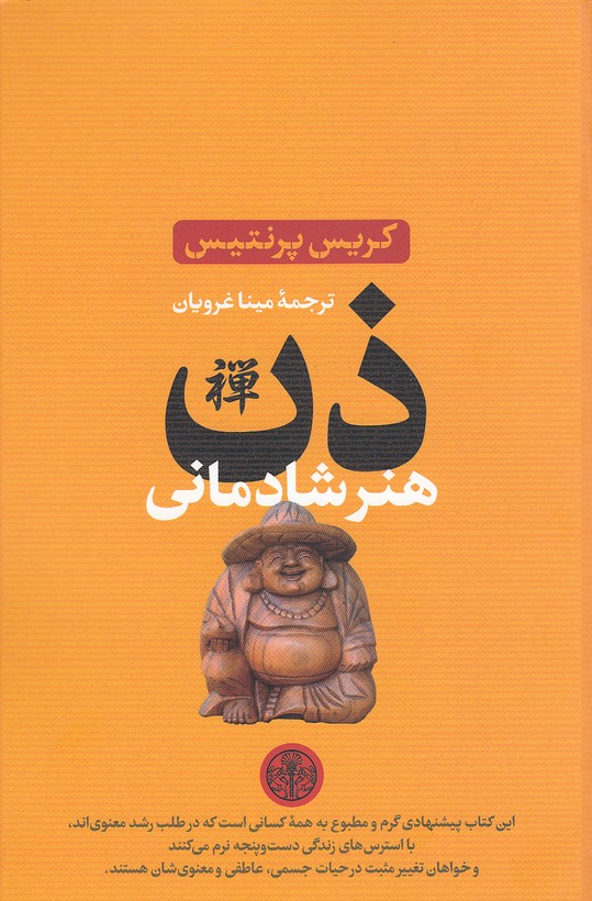 ذن-هنرشادماني(پارسه)رقعي-شوميز