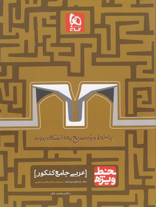 گاج-(خط-ويژه)---عربي-جامع-كنكور
