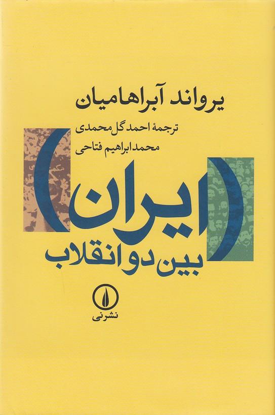 ايران-بين-دو-انقلاب-(ني)-رقعي-سلفون