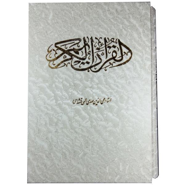 =قرآن-(قلم-وانديشه)-عثمان-طه-1-8-قابدار-قمشه-اي-2063