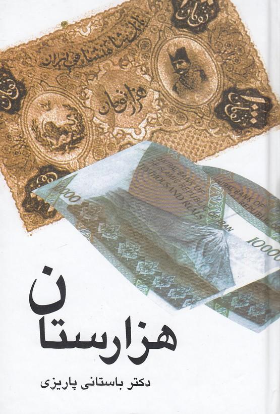 هزارستان-(علم)-رقعي-سلفون