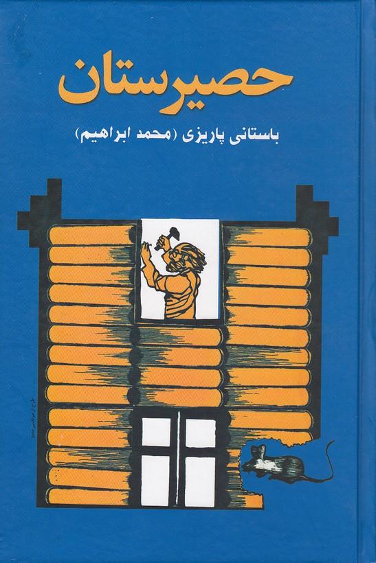 حصيرستان(علم)رقعي-سلفون