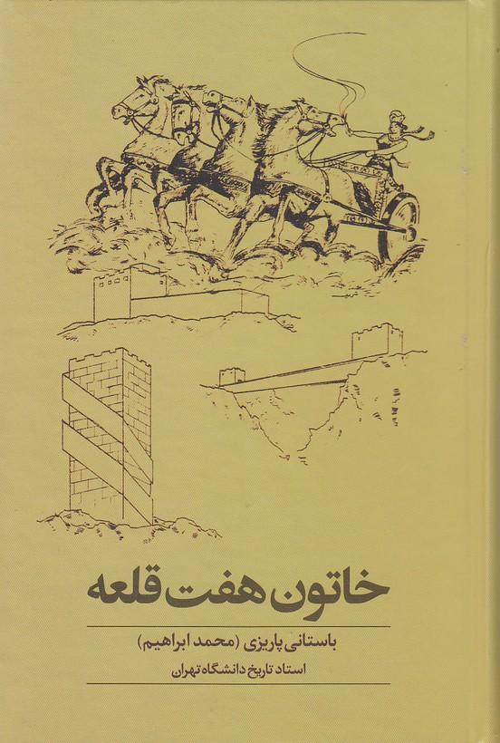 خاتون-هفت-قلعه(علم)رقعي-سلفون
