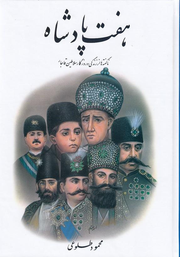 هفت-پادشاه---ناگفته-ها-از-زندگي-و-روزگار-سلاطين-قاجار-2-جلدي-(علم)-وزيري-سلفون