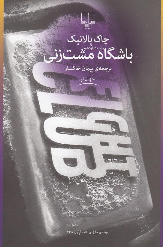 باشگاه-مشت-زني-(چشمه)-رقعي-شوميز