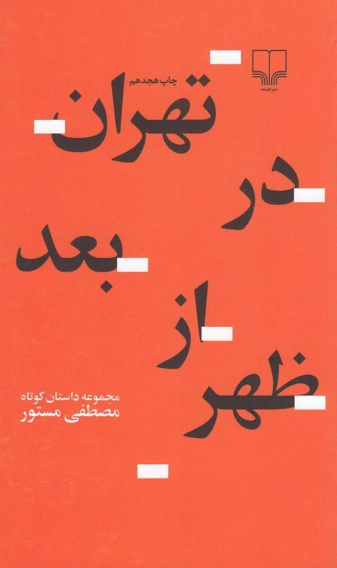 تهران-در-بعد-از-ظهر-(چشمه)-پالتويي-شوميز