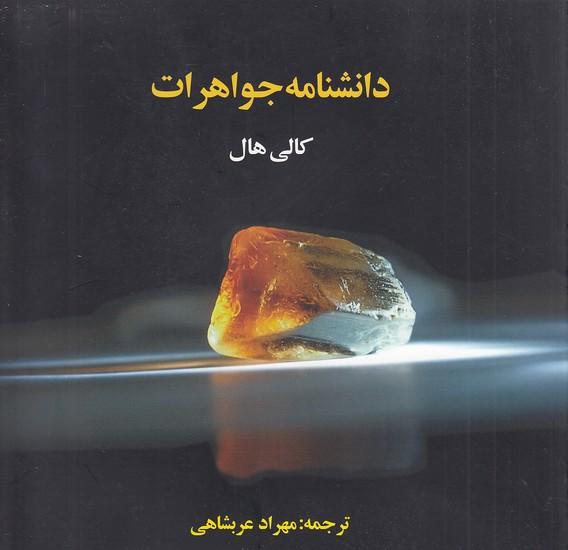 دانشنامه-جواهرات-(ترانه)-خشتي-شوميز