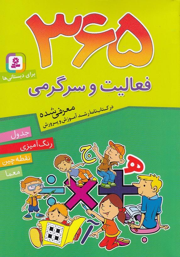365-فعاليت-و-سرگرمي-براي-دبستاني-ها-(بنفشه)-وزيري-شوميز