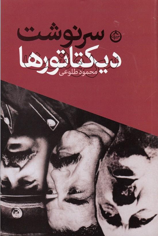 سرنوشت-ديكتاتورها(تهران)رقعي-شوميز
