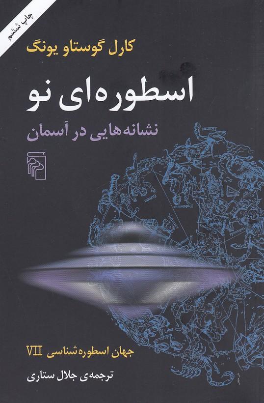 اسطوره-اي-نو-نشانه-هايي-درآسمان(مركز)رقعي-شوميز