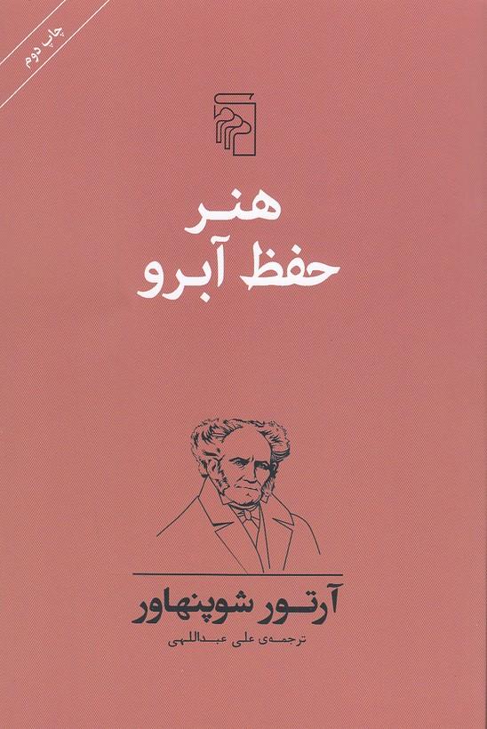 هنرحفظ-آبرو(مركز)رقعي-شوميز