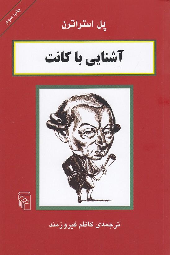 آشنايي-باكانت(مركز)رقعي-شوميز