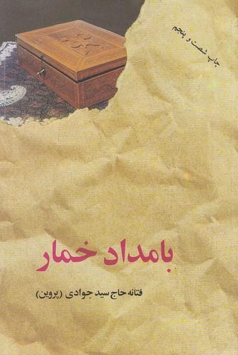 بامداد-خمار-(البرز)-رقعي-شوميز