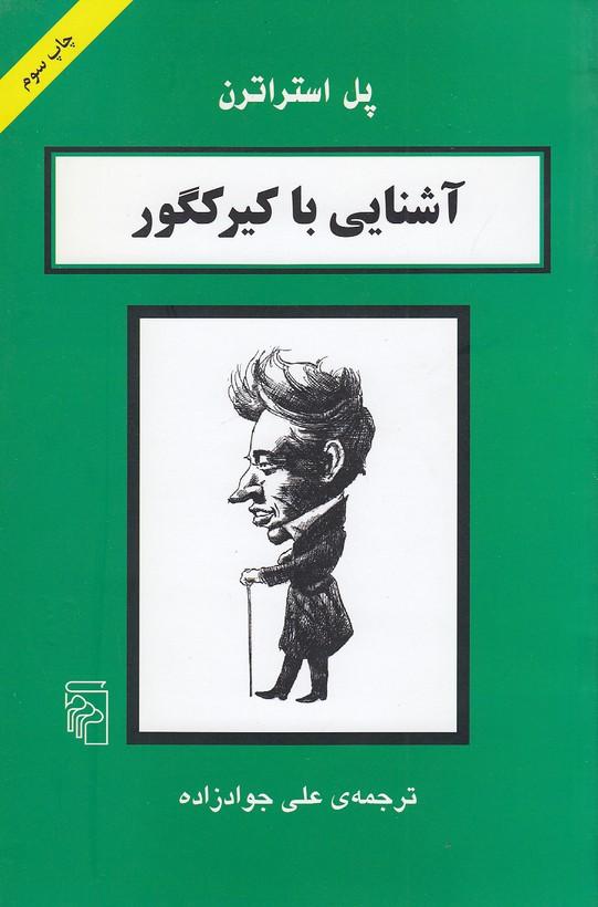آشنايي-باكيركگور(مركز)رقعي-شوميز