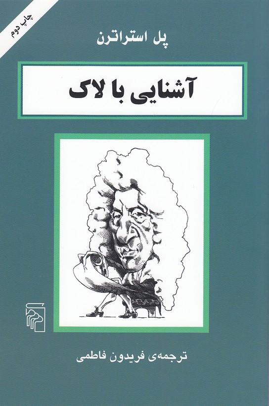 آشنايي-بالاك(مركز)رقعي-شوميز