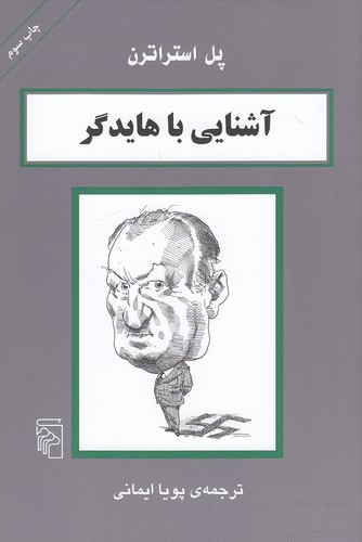 آشنايي-با-هايدگر-(مركز)-رقعي-شوميز