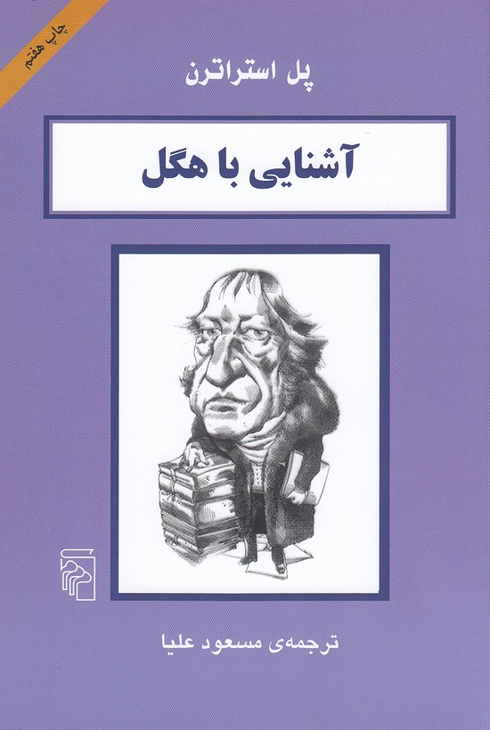 آشنايي-با-هگل-(مركز)-رقعي-شوميز