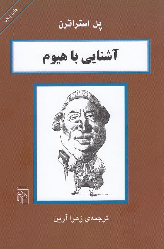 آشنايي-با-هيوم-(مركز)-رقعي-شوميز