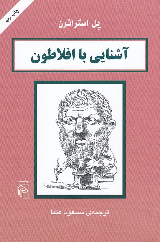 آشنايي-با-افلاطون-(مركز)-رقعي-شوميز