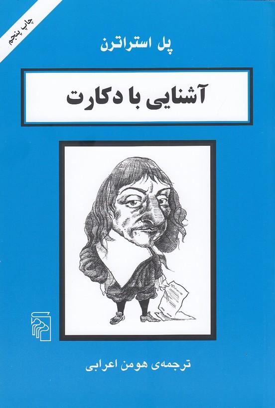 آشنايي-بادكارت(مركز)رقعي-شوميز