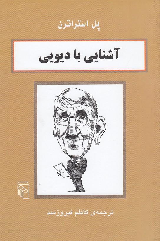 آشنايي-باديويي(مركز)رقعي-شوميز