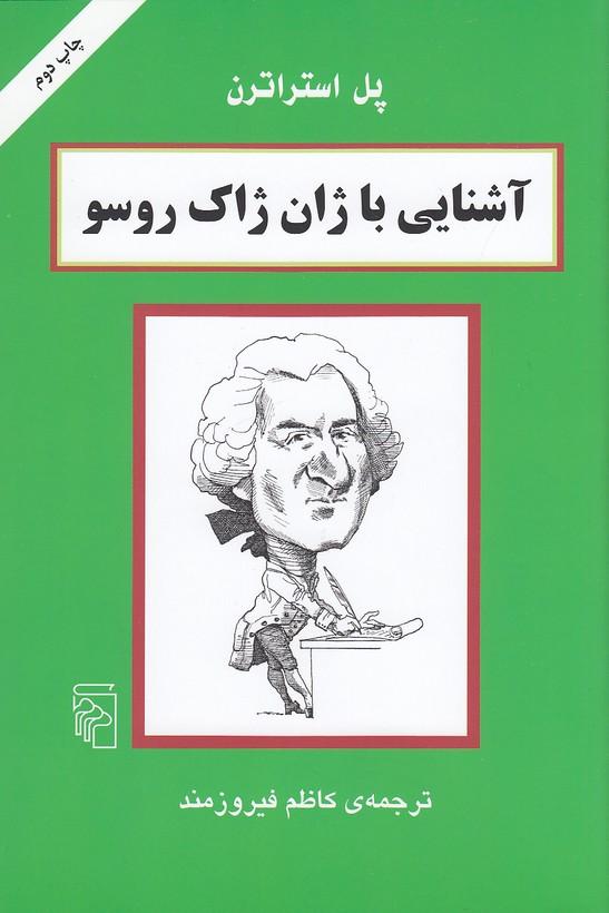 آشنايي-باژان-ژاك-روسو(مركز)رقعي-شوميز