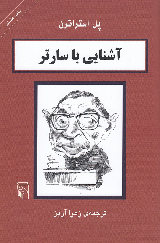 آشنايي-باسارتر(مركز)رقعي-شوميز