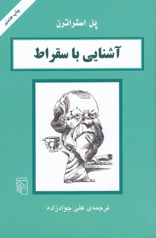 آشنايي-باسقراط(مركز)رقعي-شوميز