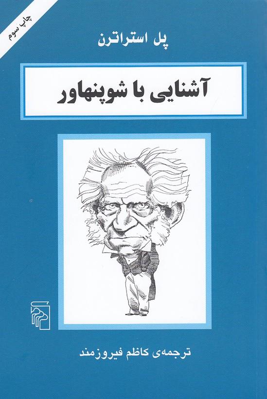 آشنايي-باشوپنهاور(مركز)رقعي-شوميز
