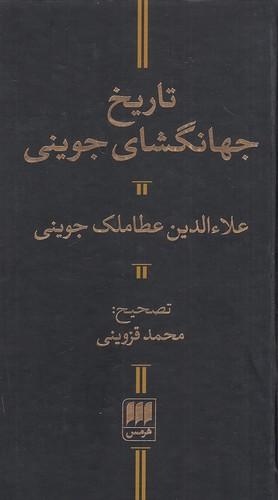 تاريخ-جهانگشاي-جويني-(هرمس)-پالتويي-سلفون