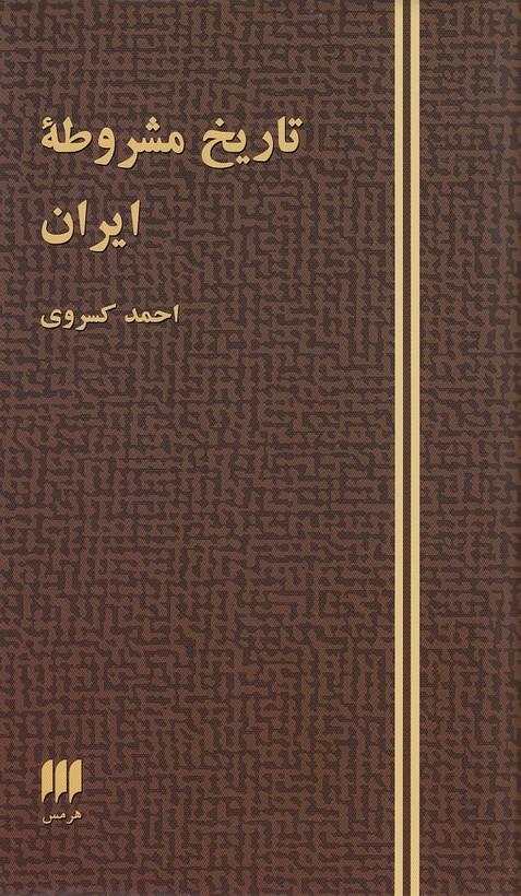 تاريخ-مشروطه-ايران(هرمس)پالتويي-سلفون